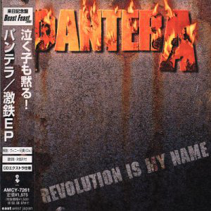 Revolution Is My Name (Japan edition) (East West Japan)
