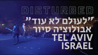 "DISTURBED • ""Never Again"" (Live @ Tel Aviv)"